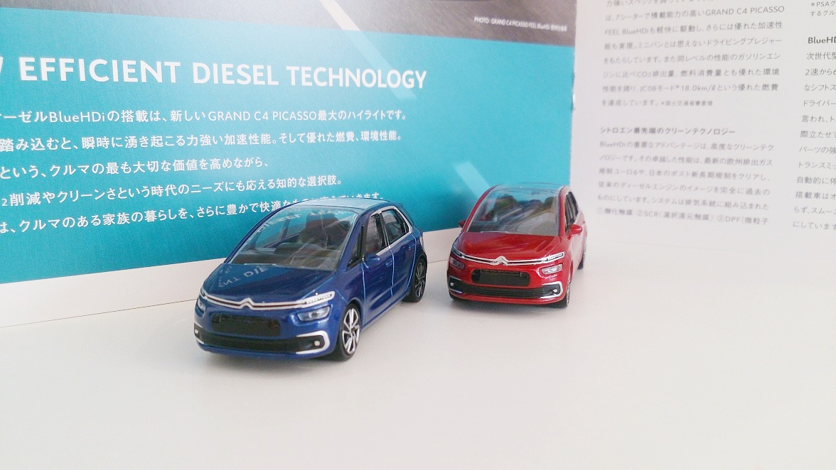 NEW C4 PICASSO SHINE カタログご案内