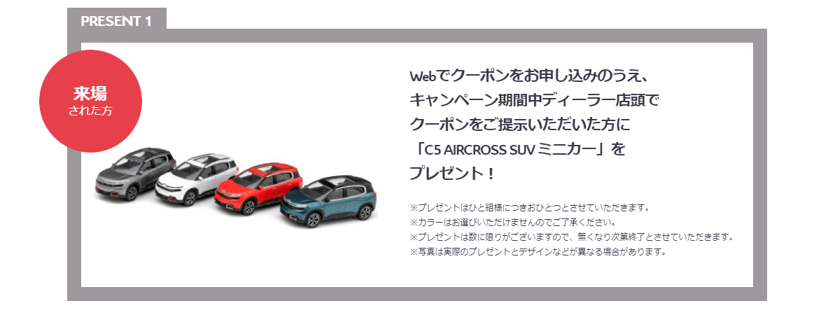 C5 AIRCROSS  CAMPAIGN!